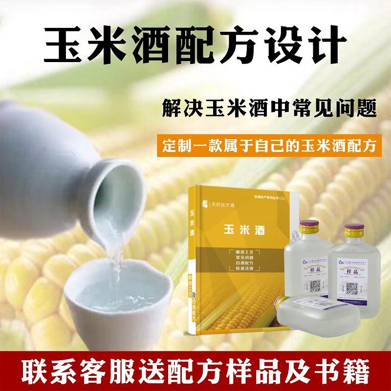 清香型白酒玉米酒配方設計 釀酒勾調技術 白酒用香精香料配方