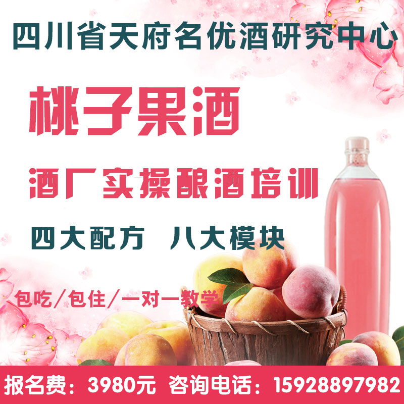桃子釀酒技術培訓 桃酒 發酵酒 酵素酒 果酒技術教學