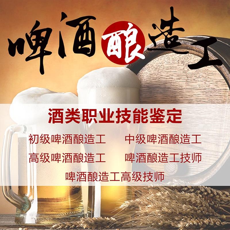 啤酒釀造工 酒類職業技能鑒定培訓 釀酒調酒技術培訓教學全套服務
