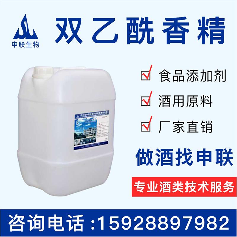 四川申聯 雙乙酰香精 酒用香料 勾兌 白酒調味劑 食品級添加劑5kg