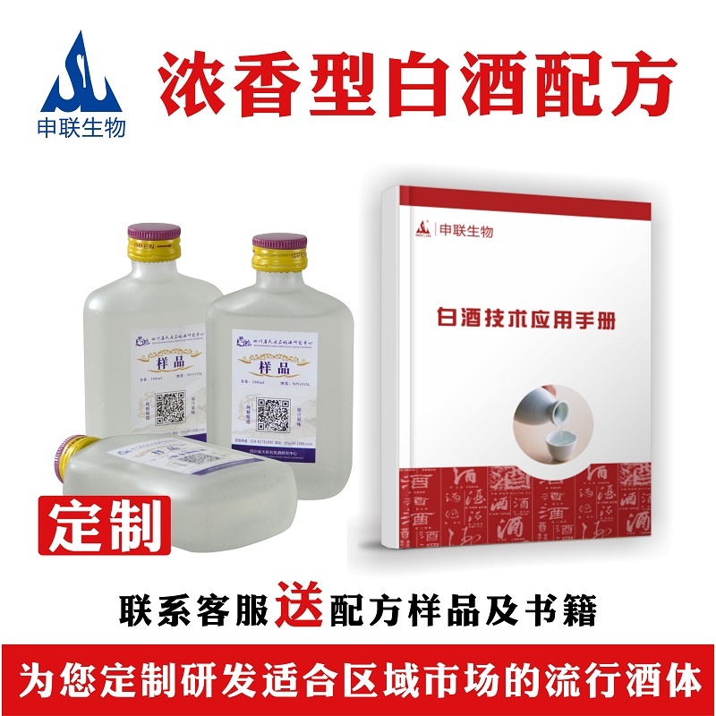 濃香型白酒配方 食品級添加劑 勾兌勾調技術酒用香精香料配方大全
