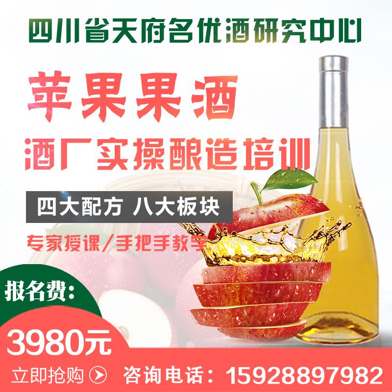 蘋果釀酒技術培訓 蘋果酒 發酵酒 酵素酒 果酒技術教學
