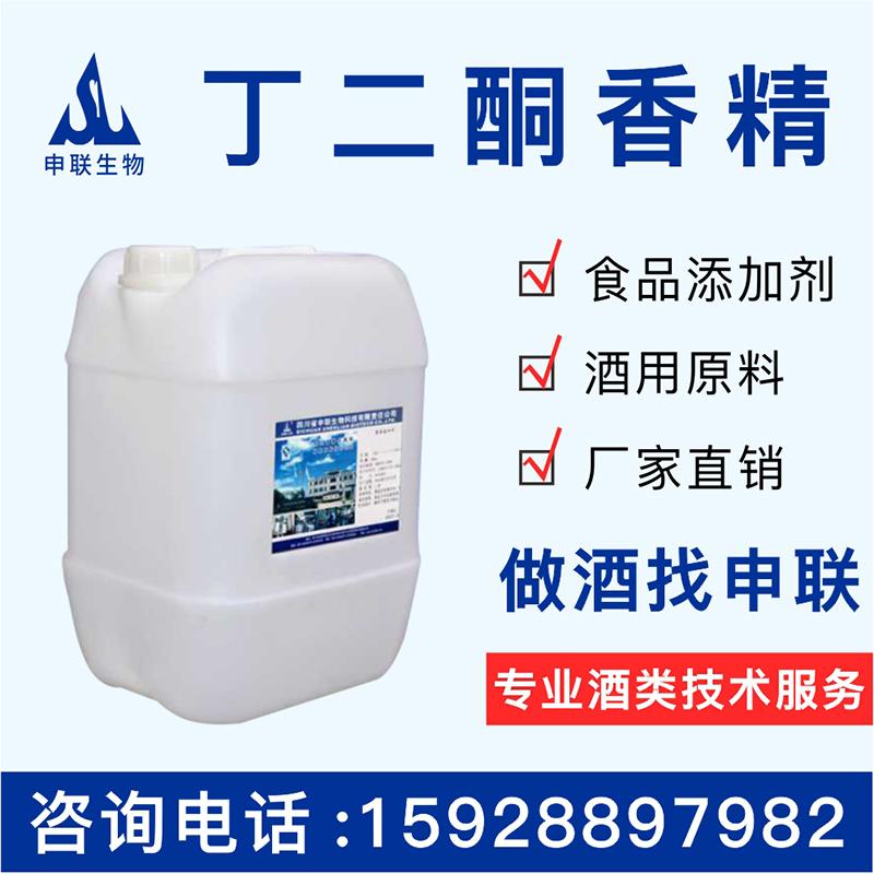 四川申聯 丁二酮香精 白酒調味劑 酒用香料 食品級添加劑5kg起訂