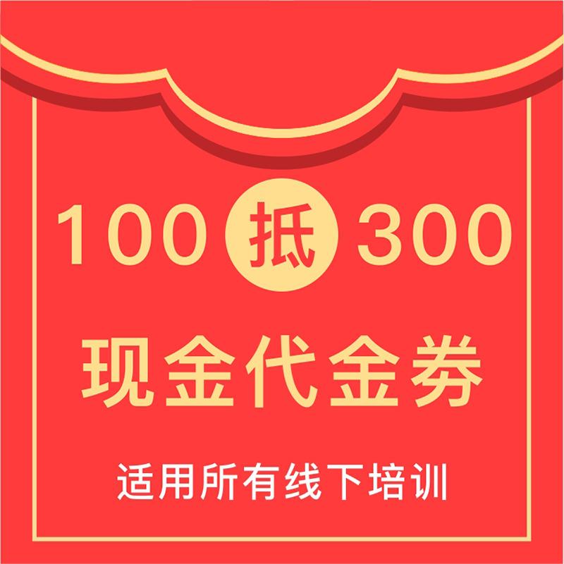酒類技術培訓 100抵300元 現金代金券