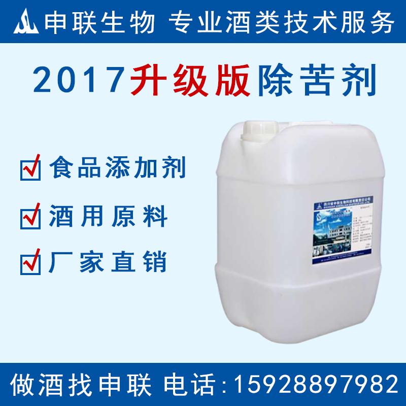 2017升級版 白酒除苦劑 去苦味 白酒勾兌酒用香精香料 食品添加劑