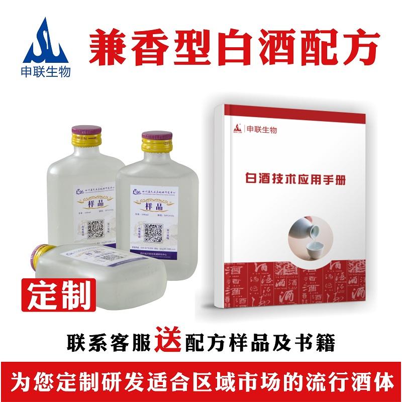 兼香型白酒配方 食品級添加劑 勾兌勾調技術酒用香精香料配方大全