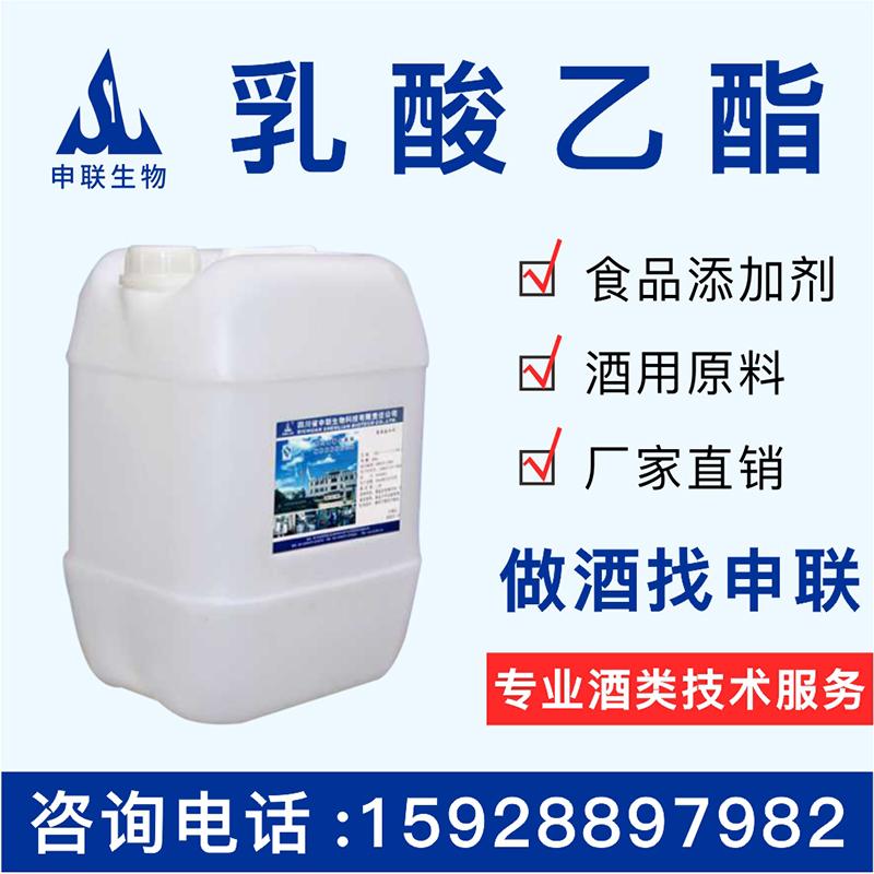 食品級 酒用乳酸乙酯 白酒香精香料 勾兌勾調專用 食用食品添加劑