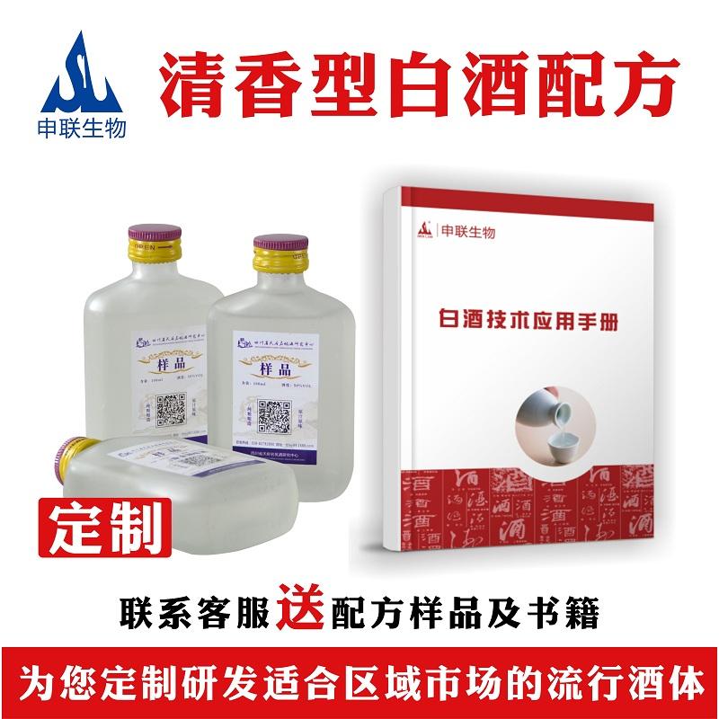 清香型白酒配方 食品級添加劑 勾兌勾調技術酒用香精香料配方大全