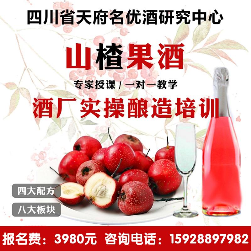 山楂釀酒技術培訓 山楂酒 發酵酒 酵素酒 果酒技術教學